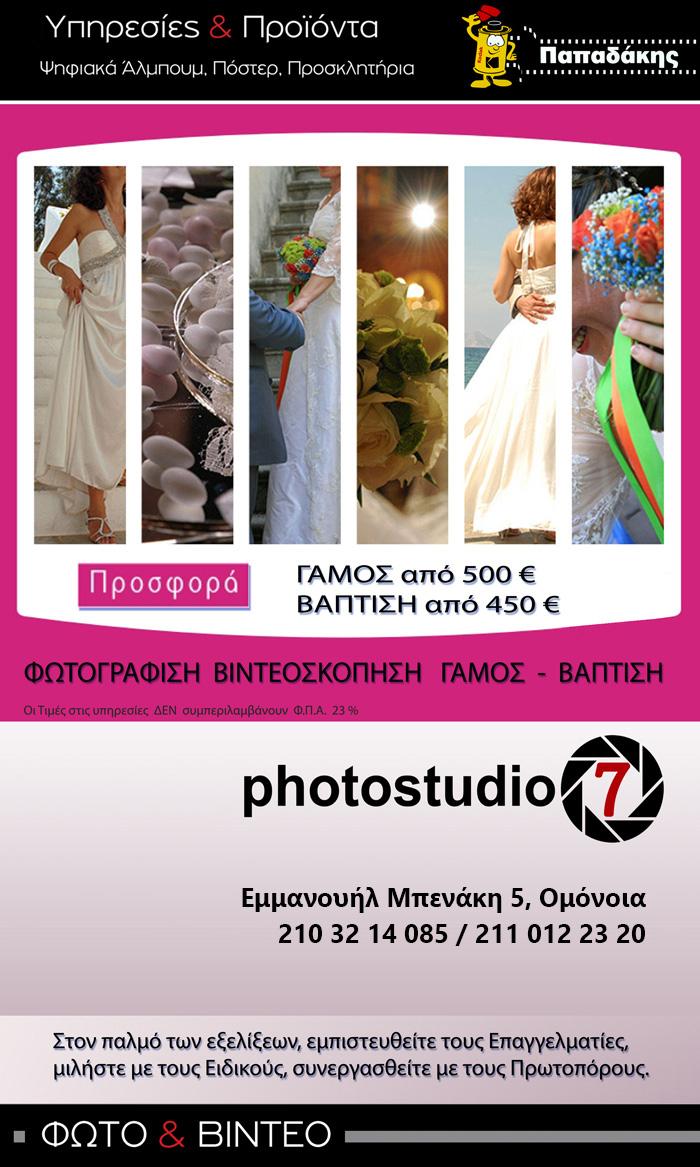 PhotoStudio 7 Ψηφιακά Άλμπουμ