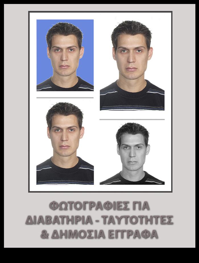 Φωτογραφίες για Ταυτότητες - Διαβατήρια