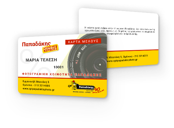 Papadakis Member Card