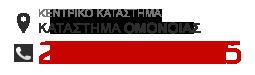 Omonoia